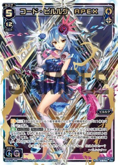 コード・ピルルク APEX(Re:アンブレイカブルセレクター)カード画像