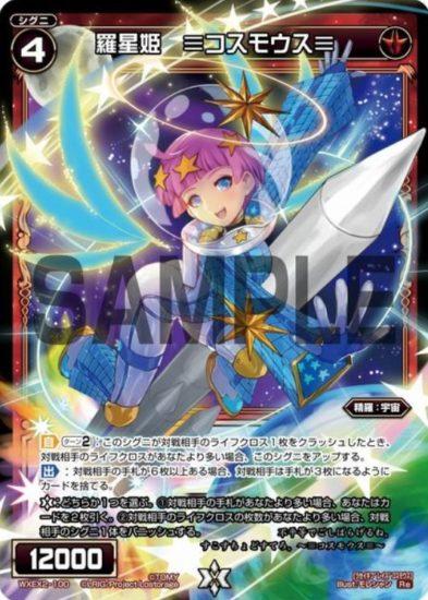 羅星姫 ≡コスモウス≡ アンブレイカブルセレクター