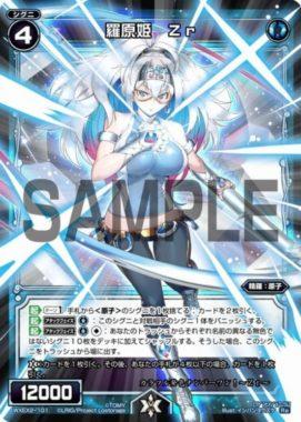 羅原姫 Zr(Re:アンブレイカブルセレクター)カード画像