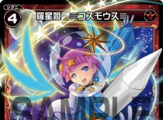 羅星姫 ≡コスモウス≡(Re:アンブレイカブルセレクター)が公開!コンフレーテッドセレクターから再録!