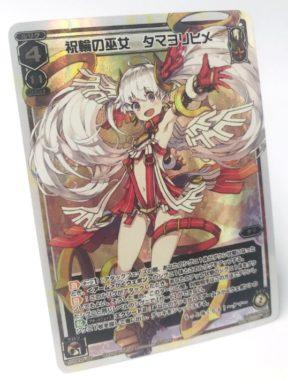 タマ(アンブレイカブルセレクターに収録される「LRルリグ」の実物カード画像)