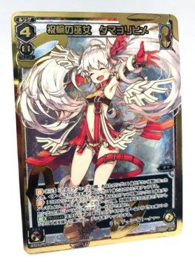 タマ(【LRP】アンブレイカブルセレクターに収録される「LRP(ルリグレア・パラレル)」の実物カード画像)