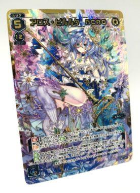 ピルルク(【LRP】アンブレイカブルセレクターに収録される「LRP(ルリグレア・パラレル)」の実物カード画像)