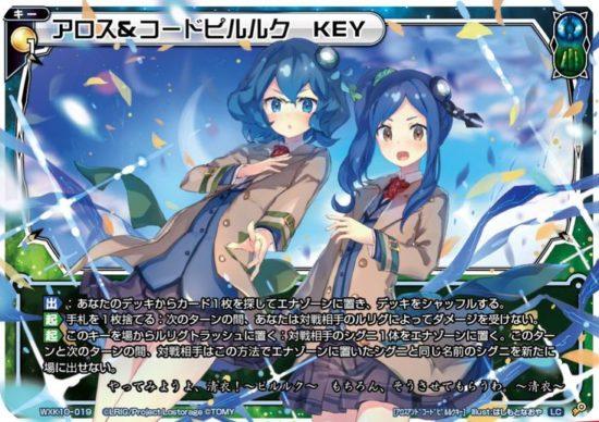 アロス&コードピルルク KEY(LCキー:コリジョン)が公開!2種のピルルクを彷彿とさせる青緑キー!