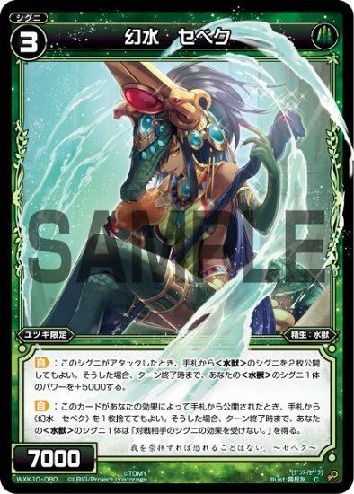 《幻水 セベク》:緑水獣シグニ/コリジョン