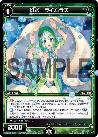 《幻水 ライムラス》:緑水獣シグニ/コリジョン