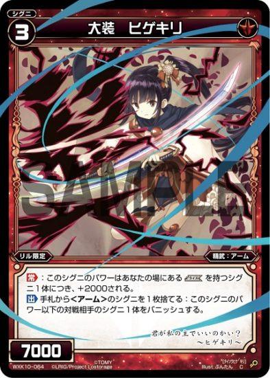 《大装 ヒゲキリ》:赤アームシグニ/コリジョン