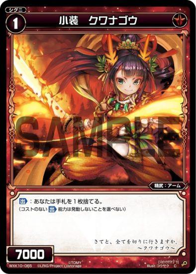 《小装 クワナゴウ》:赤アームシグニ/コリジョン