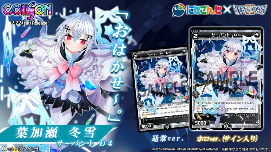 葉加瀬冬雪が描かれたサーバントD4(収録:コリジョン)が公開!にじさんじとのコラボシグニ!