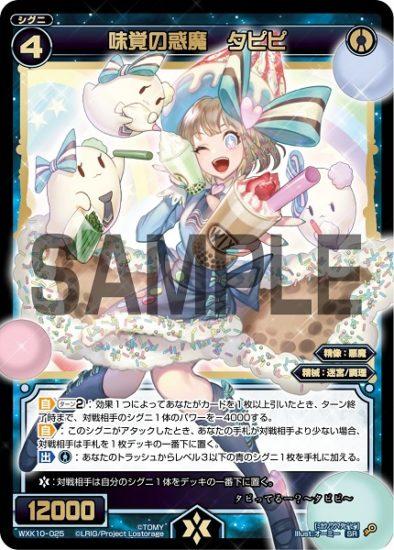 味覚の惑魔 タピピ(SRシグニ:コリジョン)カード画像