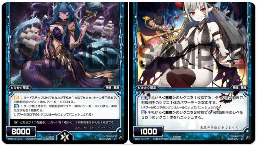【青悪魔】ウィクロス「コリジョン」に収録される青悪魔シグニまとめ!