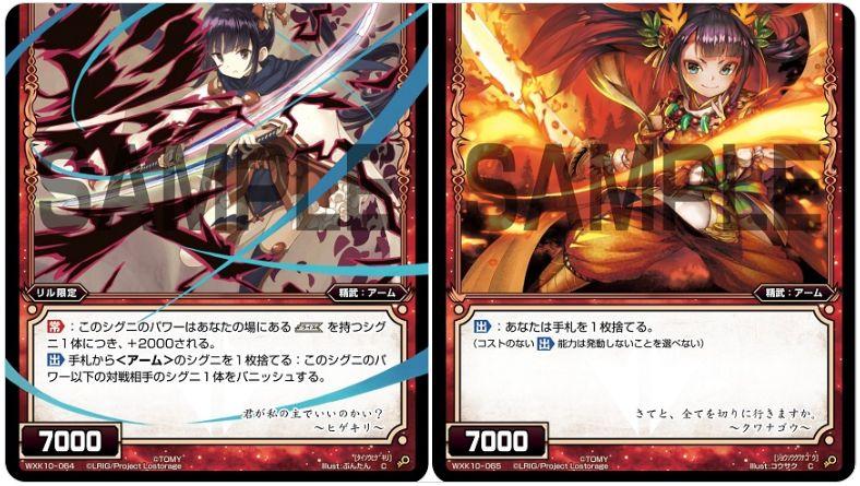 【赤アーム】ウィクロス「コリジョン」に収録される赤アームシグニまとめ!