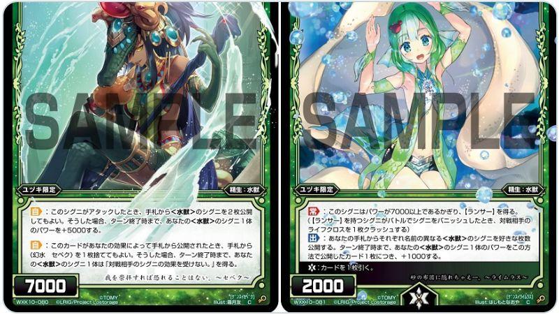 【緑水獣】ウィクロス「コリジョン」に収録される緑水獣シグニまとめ!