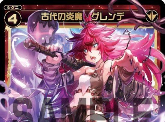 古代の炎魔 グレンデ(SRシグニ:コリジョン)が公開!悪魔と古代兵器の2クラスを持つ赤のスーパーレア・シグニ!