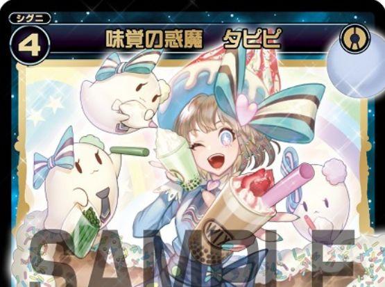 味覚の惑魔 タピピ(SRシグニ:コリジョン)が公開!悪魔と迷宮と調理の3クラスを持つ青のスーパーレア・シグニ!