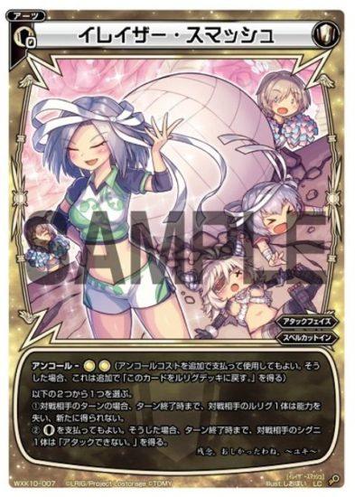 イレイザー・スマッシュ(LCアーツ:コリジョン)カード画像