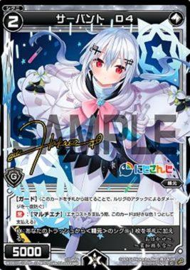 葉加瀬冬雪が描かれたサーバントD4(収録:コリジョン)カード画像