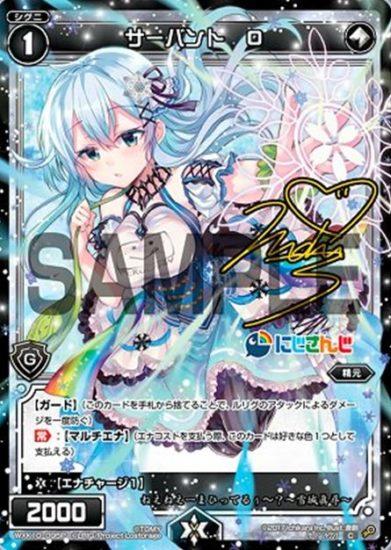 雪城眞尋が描かれたサーバントO(収録:コリジョン)カード画像