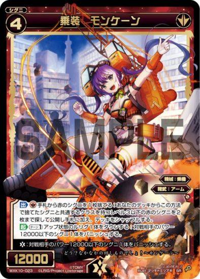 乗装 モンケーン(SRシグニ:コリジョン)カード画像