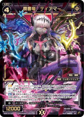 罠書竜 ティアマー(SRシグニ:コリジョン)カード画像