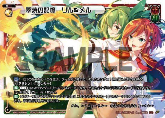 翠焼の記憶 リル&メル(LCキー:コリジョン)カード画像
