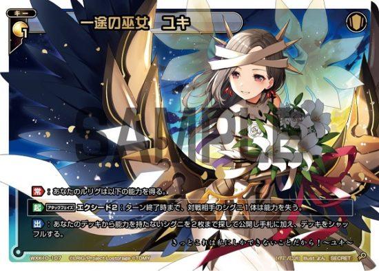 一途の巫女 ユキ(SECRET:コリジョン)カード画像