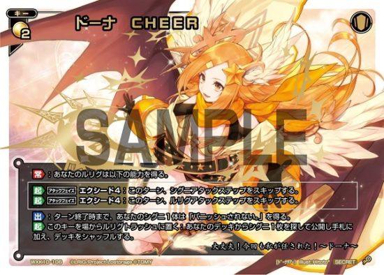 ドーナ CHEER(SECRET:コリジョン)カード画像
