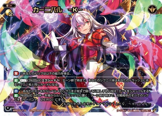 カーニバル -K-(SECRET:コリジョン)カード画像