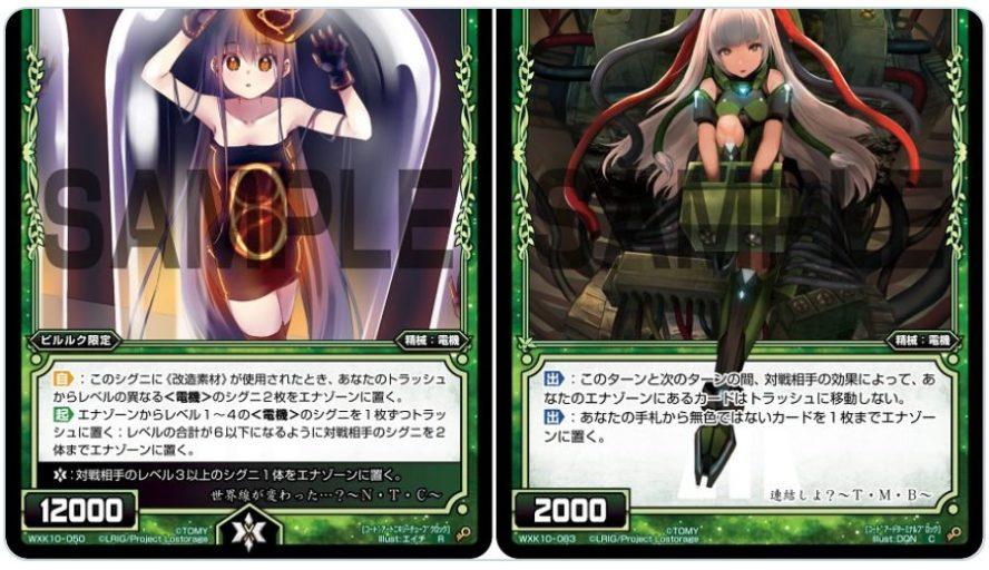 【緑電機】ウィクロス「コリジョン」に収録される緑電機シグニまとめ!