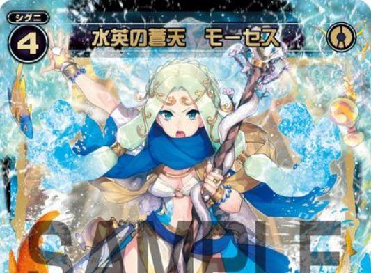 水英の蒼天 モーセス(SRシグニ:コリジョン)が公開!天使&英知の青スーパーレア・シグニ!