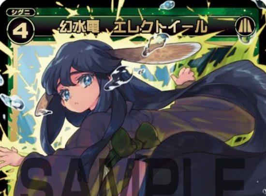 幻水電 エレクトイール(SRシグニ:コリジョン)が公開!電機&水獣の2タイプを持つ緑スーパーレア・シグニ!