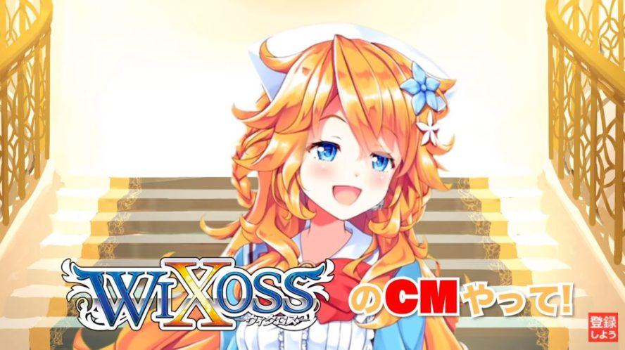 ウィクロス「コリジョン」のCM動画がYouTubeのタカラトミー公式チャンネルで公開!