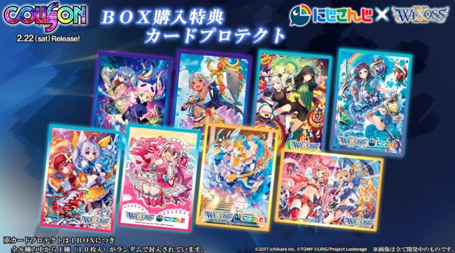 【ボックス特典】ウィクロス「コリジョン」の限定カードプロテクト10枚セット(全8種)BOX特典