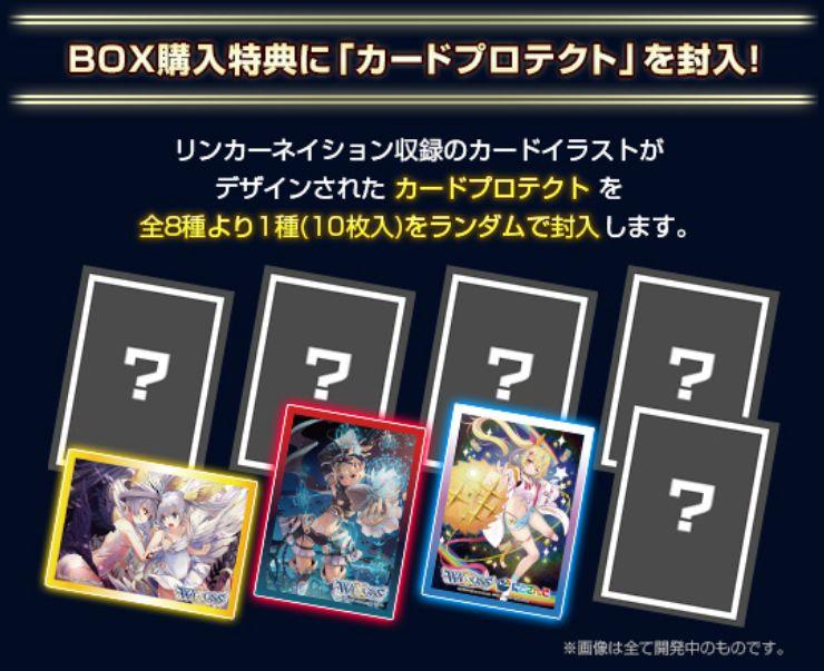 リンカーネイションBOX特典の限定カードプロテクト10枚セット(全8種)