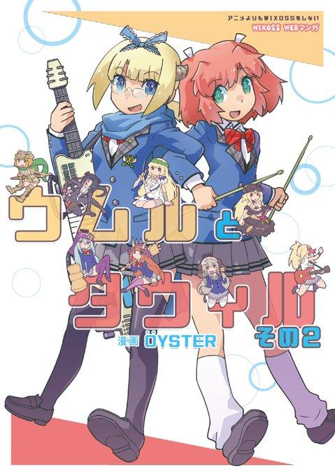 漫画「ウムルとタウィル」のコミックス2巻が2020年3月23日に発売!PRカード「応諾の鍵主 ウムル」と「永らえし者 タウィル=フェム」が付録で封入!