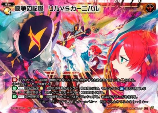 闘争の記憶 リルVSカーニバル(LCキー:リンカーネイション)カード画像