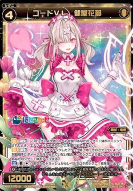コードVL 健屋花那(にじさんじコラボ:リンカーネイション)カード画像