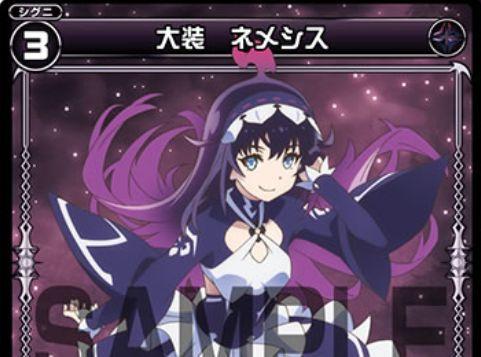 大装 ネメシス(PR:カードゲーマーvol.51)が公開!TVアニメ「インフィニット・デンドログラム」とのコラボシグニ!