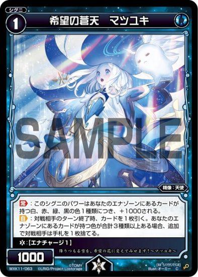 希望の蒼天 マツユキ(Cシグニ:リンカーネイション)カード画像