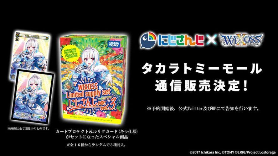WIXOSS「Limited supply set にじさんじver. vol.3」がタカラトミーモールで販売決定!
