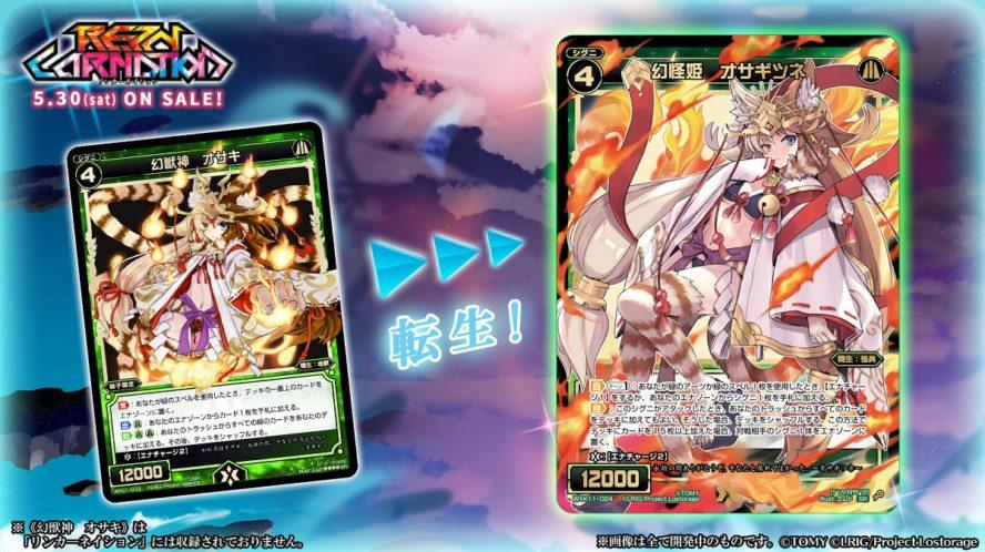 幻怪姫 オサギツネ(SRシグニ:リンカーネイション)が公開!緑地獣から緑怪異へと転生したオサキ!