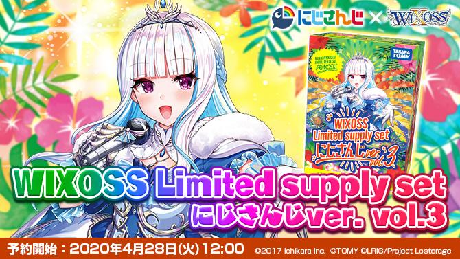 WIXOSS「Limited supply set にじさんじver. vol.3」がタカラトミーモールで販売開始!