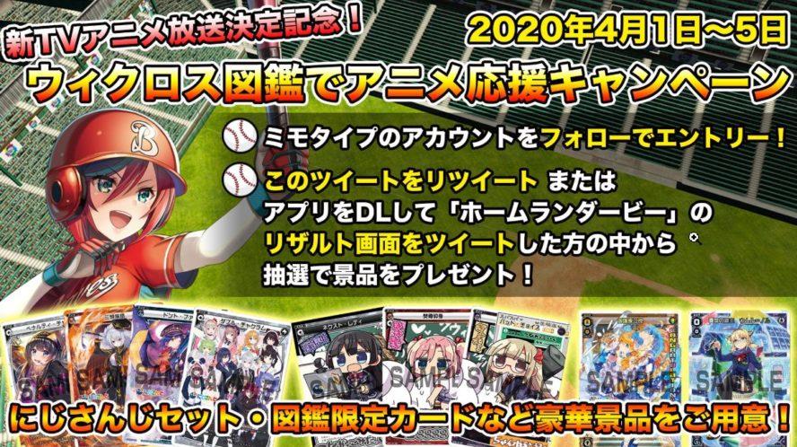 WIXOSSの新TVアニメ放送記念「ウィクロス図鑑 」コラボキャンペーンが開催中!