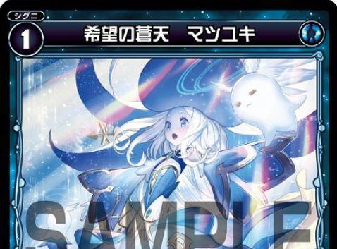 希望の蒼天 マツユキ(Cシグニ:リンカーネイション)が公開!エナゾーン関連能力を持った青天使シグニ!