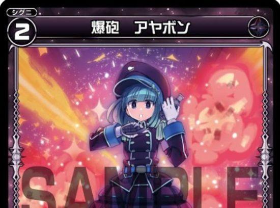 爆砲 アヤボン(Rシグニ:リンカーネイション)が公開!条件つきのパワーアップと自身をアップする能力を持った黒ウェポン!