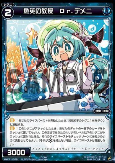 魚英の教授 Dr.デメニ(Cシグニ:リンカーネイション)カード画像