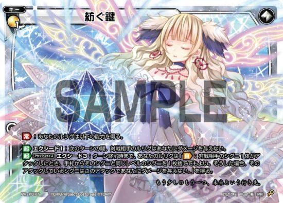 紡ぐ鍵(PR:ウィクロスカード大全K-Ⅳ+6th History)カード画像