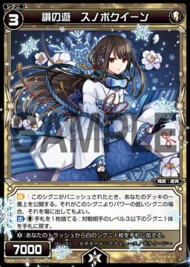 讃の遊 スノボクイーン(Cシグニ:リンカーネイション)カード画像