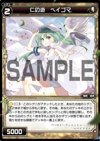 仁の遊 ベイゴマ(Rシグニ:リンカーネイション)カード画像