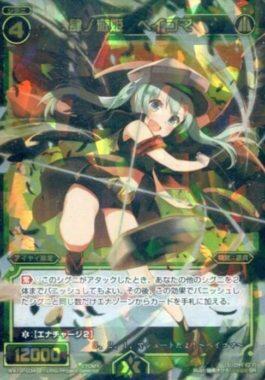 WX10-034 [SR] : 肆ノ遊姫 ベイゴマ
